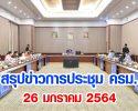 สรุปข่าวการประชุมคณะรัฐมนตรี 26 มกราคม 2564