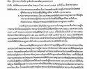 เด็กไร้สัญชาติ เกิดในประเทศไทยมีสิทธิอยู่อาศัยและเดินทางได้ภายในประเทศโดยไม่ต้องขออนุญาติ