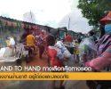 HAND TO HAND ทางเลือกคือทางรอด แรงงานข้ามชาติ อยู่ได้ต่อและปลอดภัย  Thai PBS